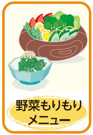 野菜もりもりメニュー