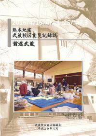 武蔵小防災に関する取り組み写真