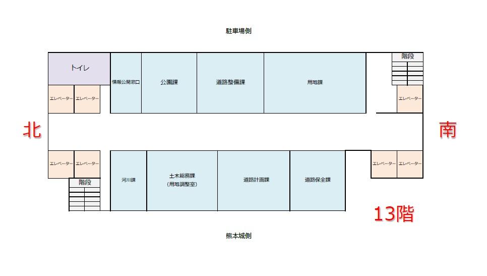 フロア図(13階)