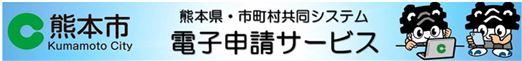 【新】電子申請へ