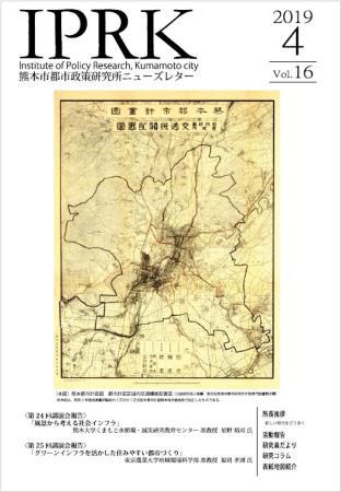 都市政策研究所ニューズレターVol.16表紙