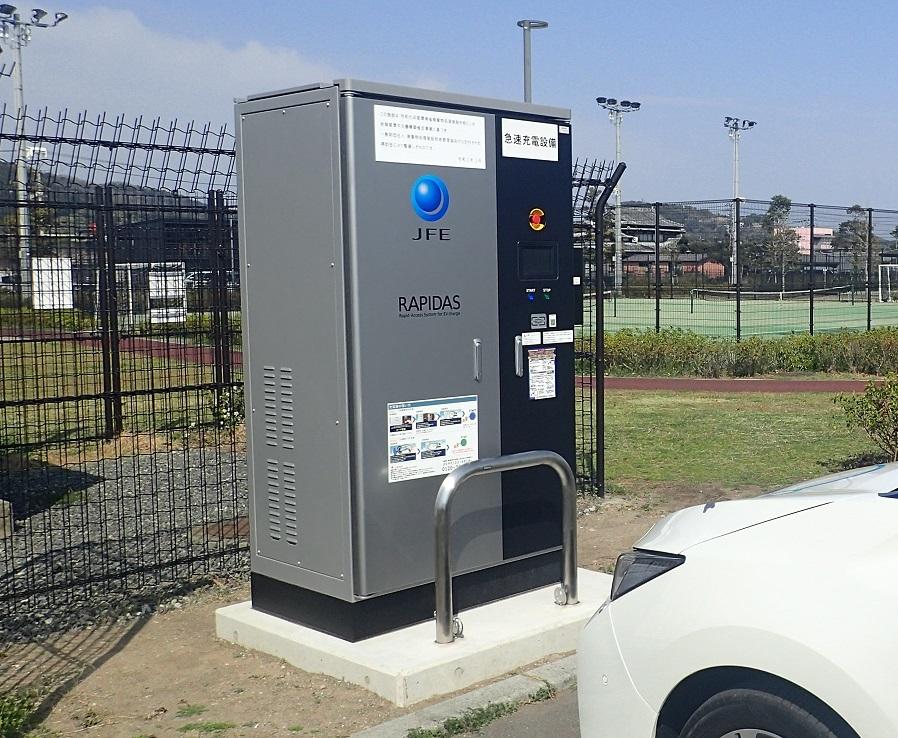 城山公園EV急速充電器