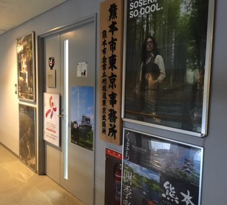 東京事務所外観