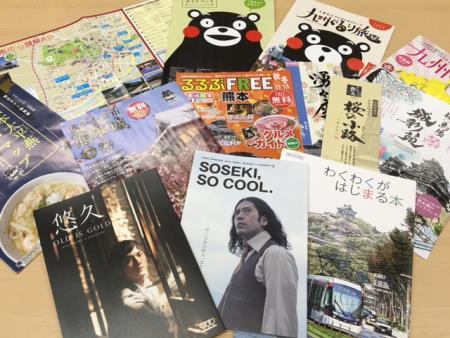 熊本市PR・観光パンフレット