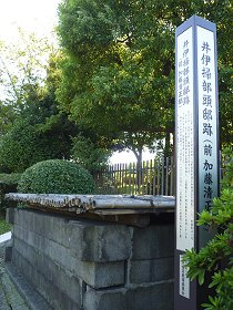 加藤清正上屋敷跡 櫻の井