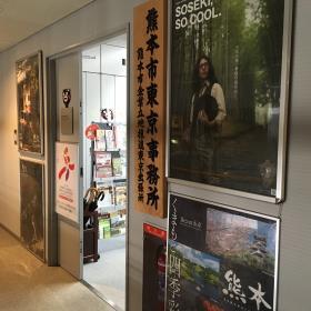 熊本市東京事務所外観