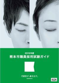 2019試験ガイド表紙