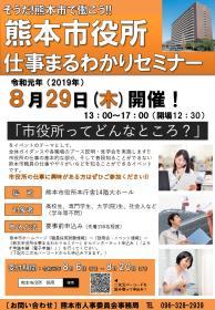 2019熊本市役所仕事まるわかりセミナーのチラシ
