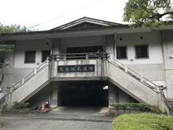 武蔵塚武道場