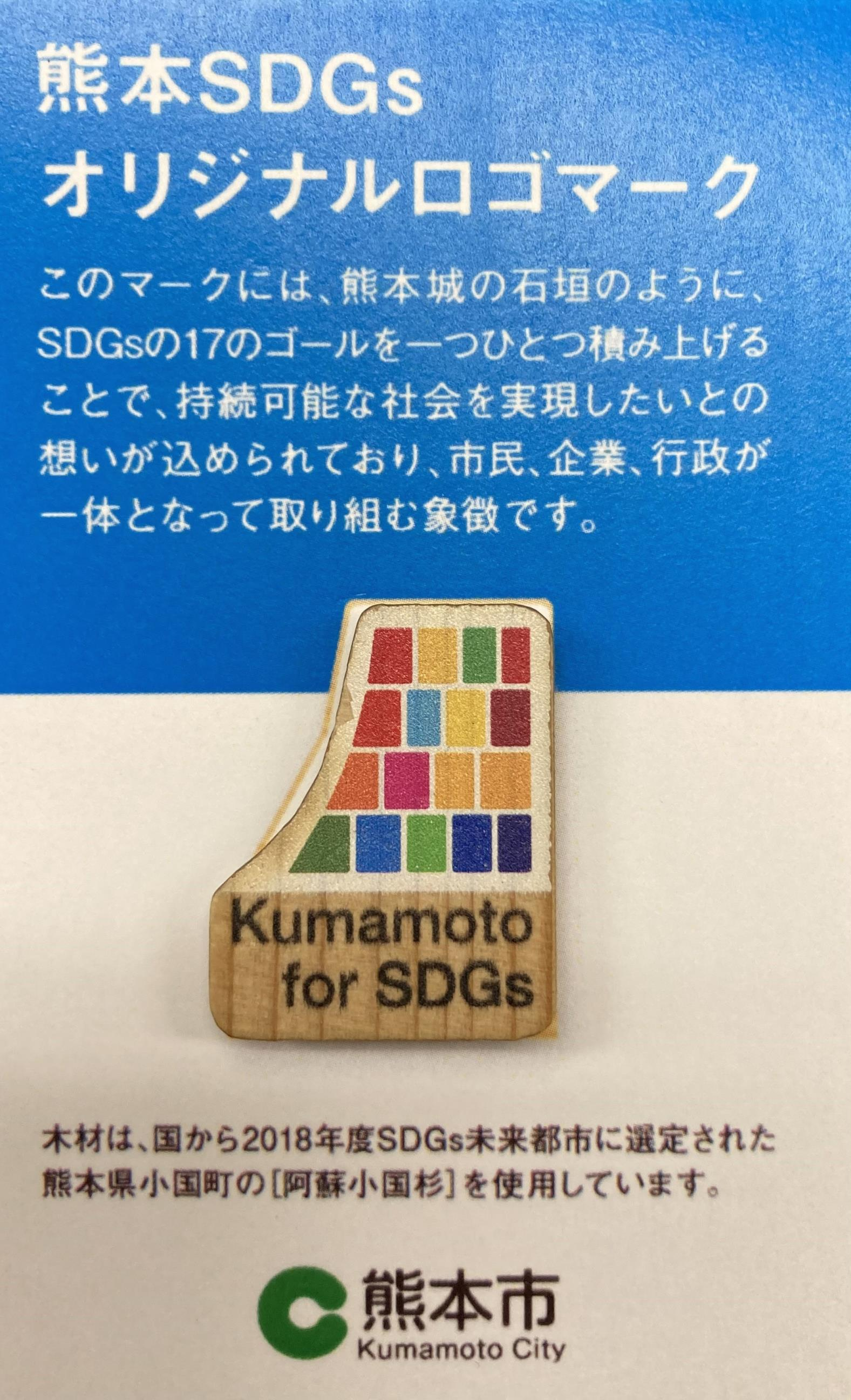 Kumamoto for SDGsロゴマークのバッジ
