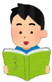 音読している子ども