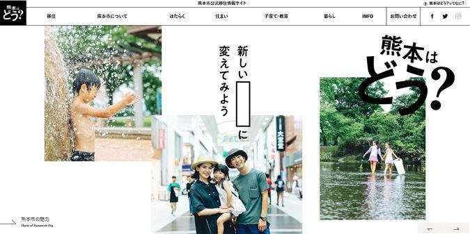 「熊本はどう?」TOPページ