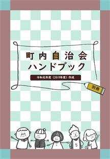 町内自治会ハンドブック(別冊)