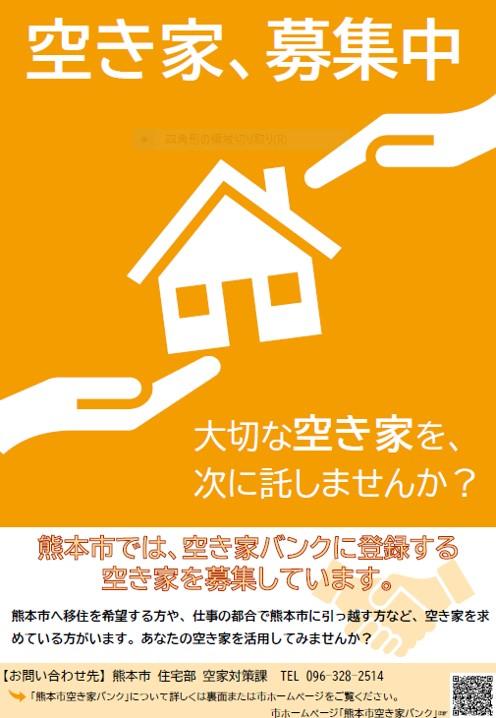 熊本市空き家バンク「空き家、募集中」