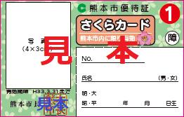 (※さくらカード(1)(障がい者用)の見本)
