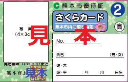 (※さくらカード(2)(高齢者用)の見本)