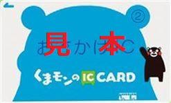 (※おでかけICカード(2)(高齢者用)の見本)