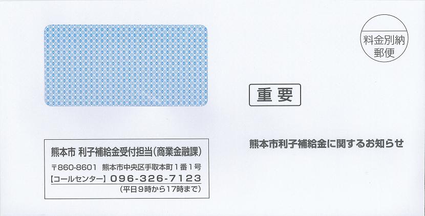送付封筒(見本)
