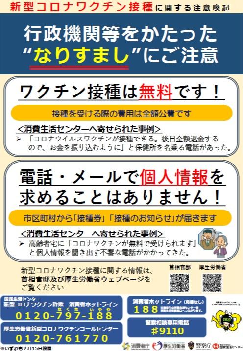 ワクチン接種注意喚起(消費者庁)