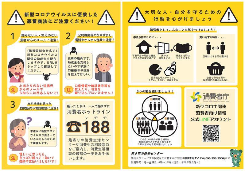 熊本 県 コロナ 給付 金