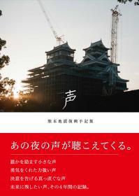 熊本地震復興手記集 声