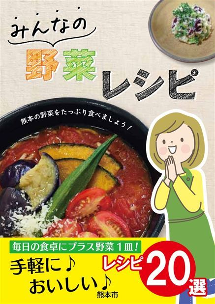 みんなの野菜レシピ 表紙