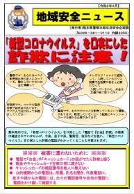 熊本県警察より注意喚起のチラシ