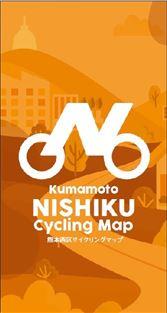 西区(サイク)リングマップ表紙