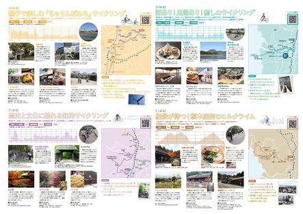 サイクリングマップ(画像)