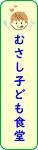 武蔵塚だより