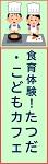 立田山自然探検隊ニュース5(キヌガサタケ)