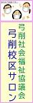 「アシスト」紹介チラシ