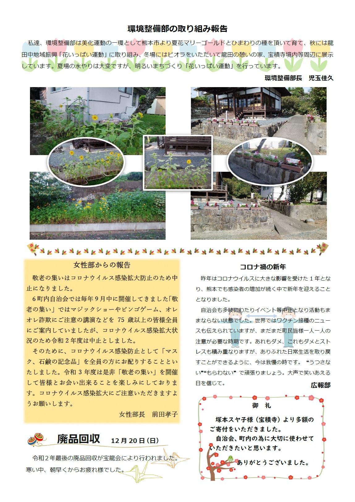 龍田校区第6町内会報紙(裏)