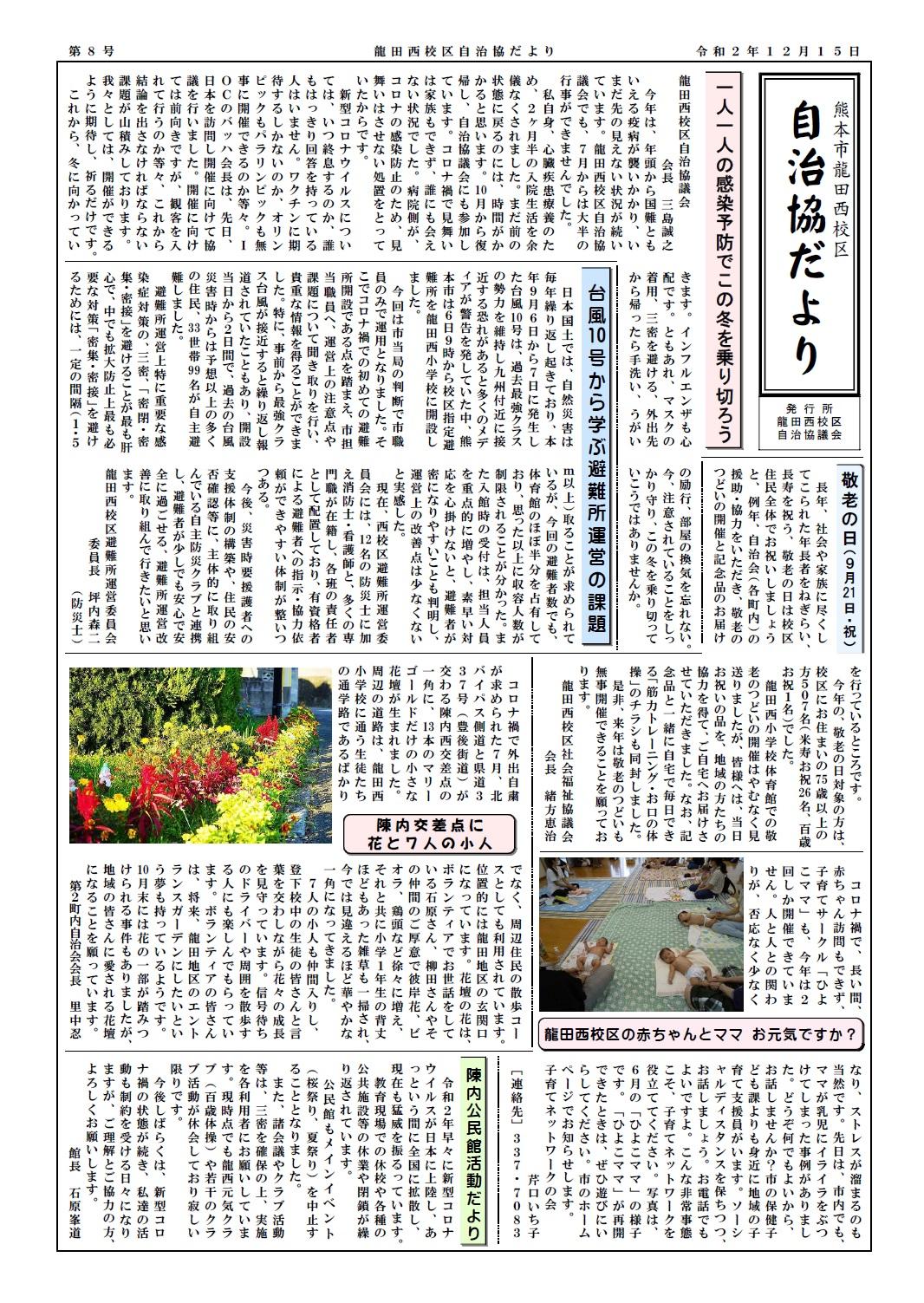 龍田西校区自治協だより第8号(令和2年12月15日号)表