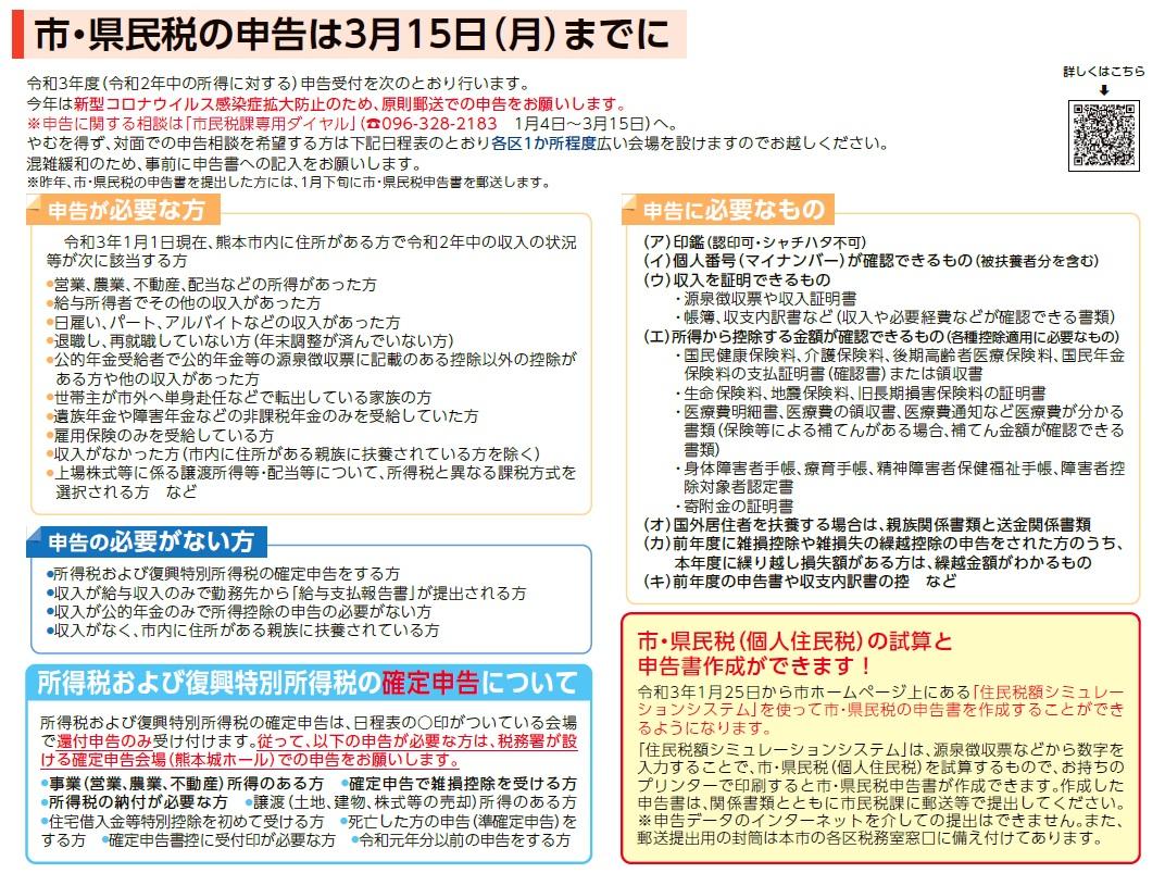 市・県民税申告の注意事項
