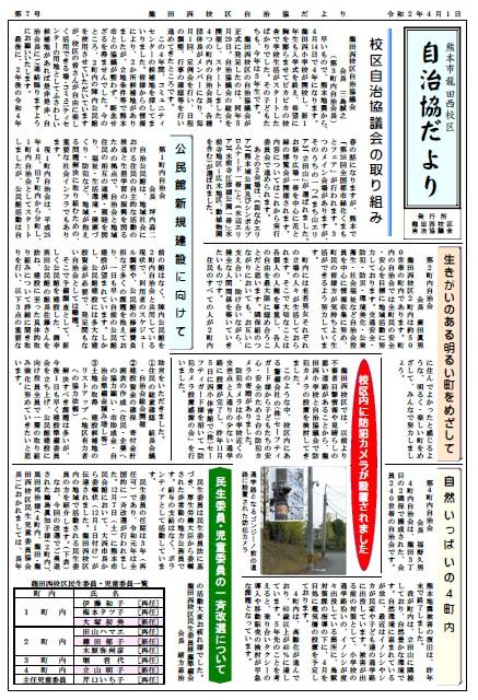 龍田西校区自治協だより(表)