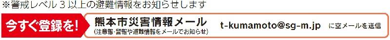 熊本市災害情報メール