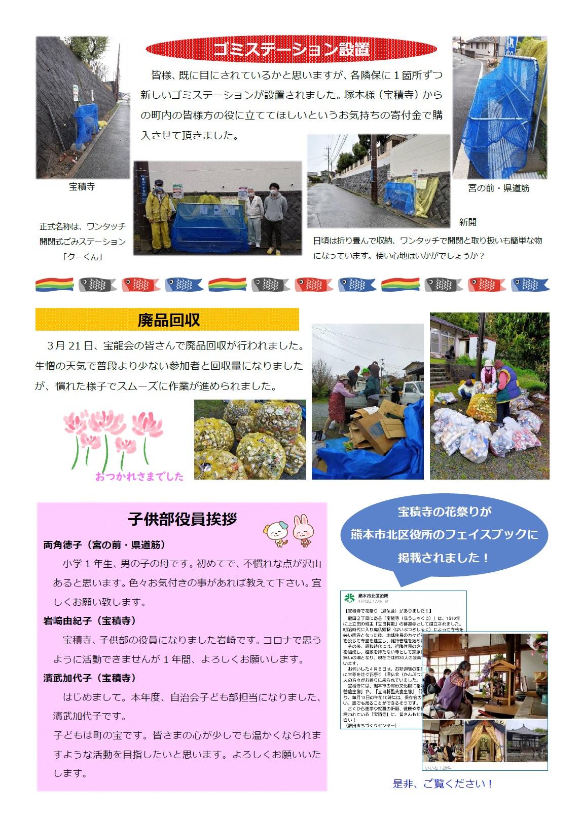 龍田校区第6町内広報紙2021.5.1号(裏)
