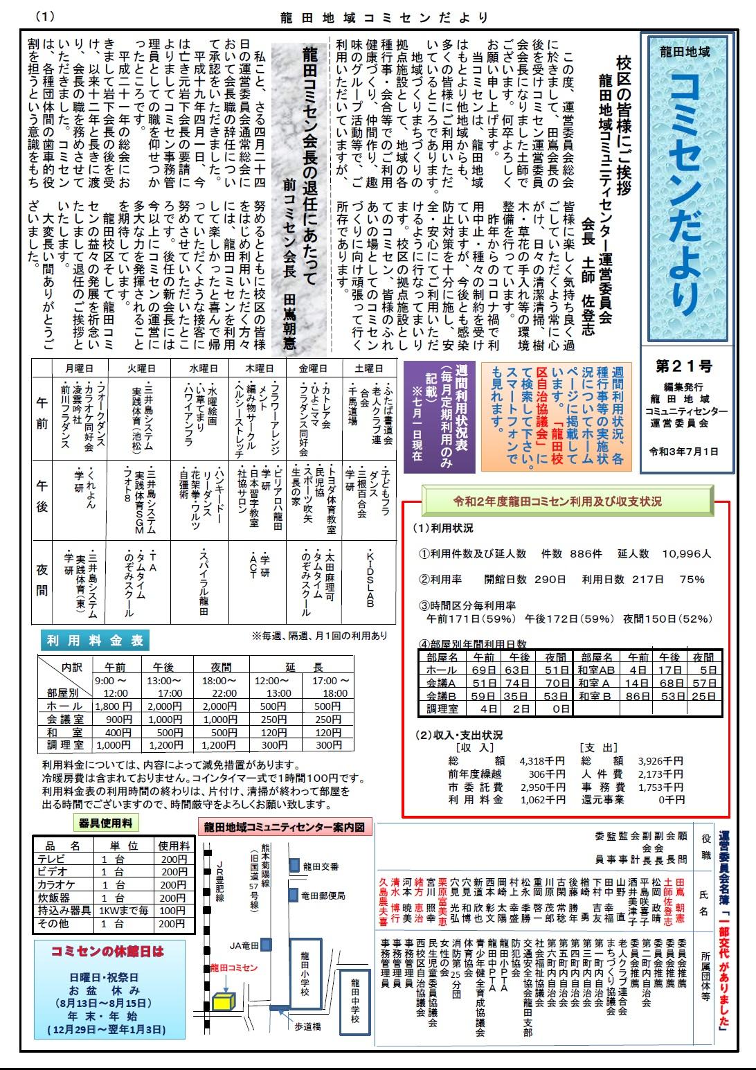 龍田地域コミセンだより(表)