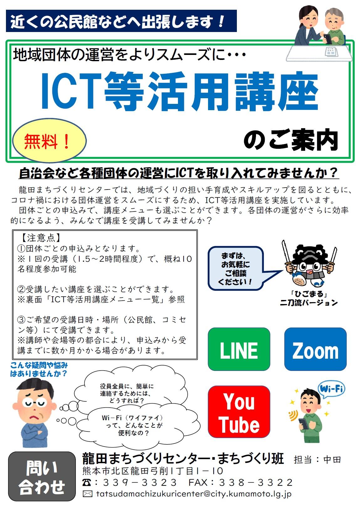 ICT等活用講座周知用チラシ(表)