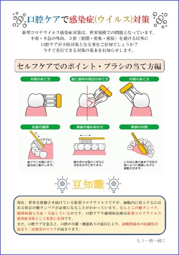口腔ケアチラシ(1)