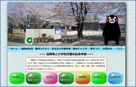 龍田地域コミュニティセンターHP画像