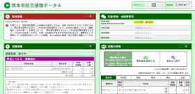 熊本市災害情報ポータル