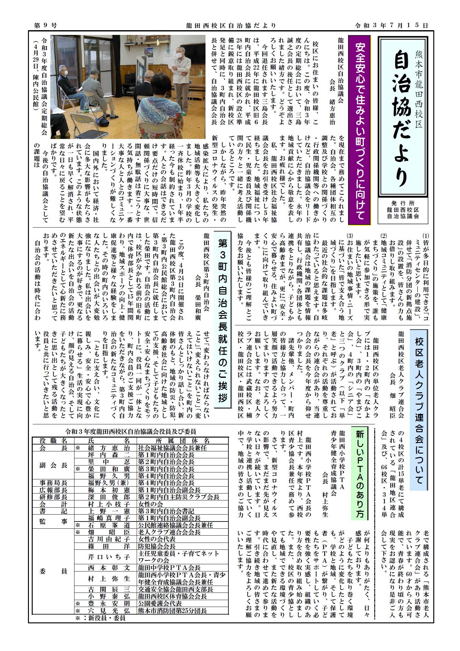 龍田西校区自治協だより第9号(令和3年7月15日号)表