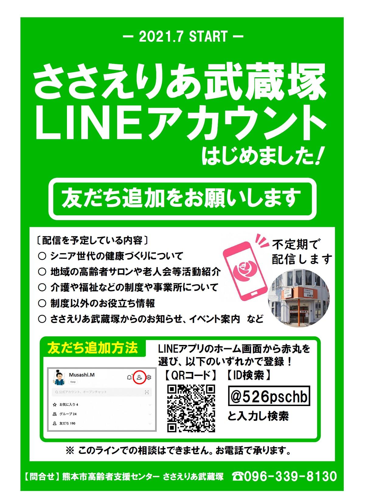 ささえりあ武蔵塚LINEアカウント案内チラシ