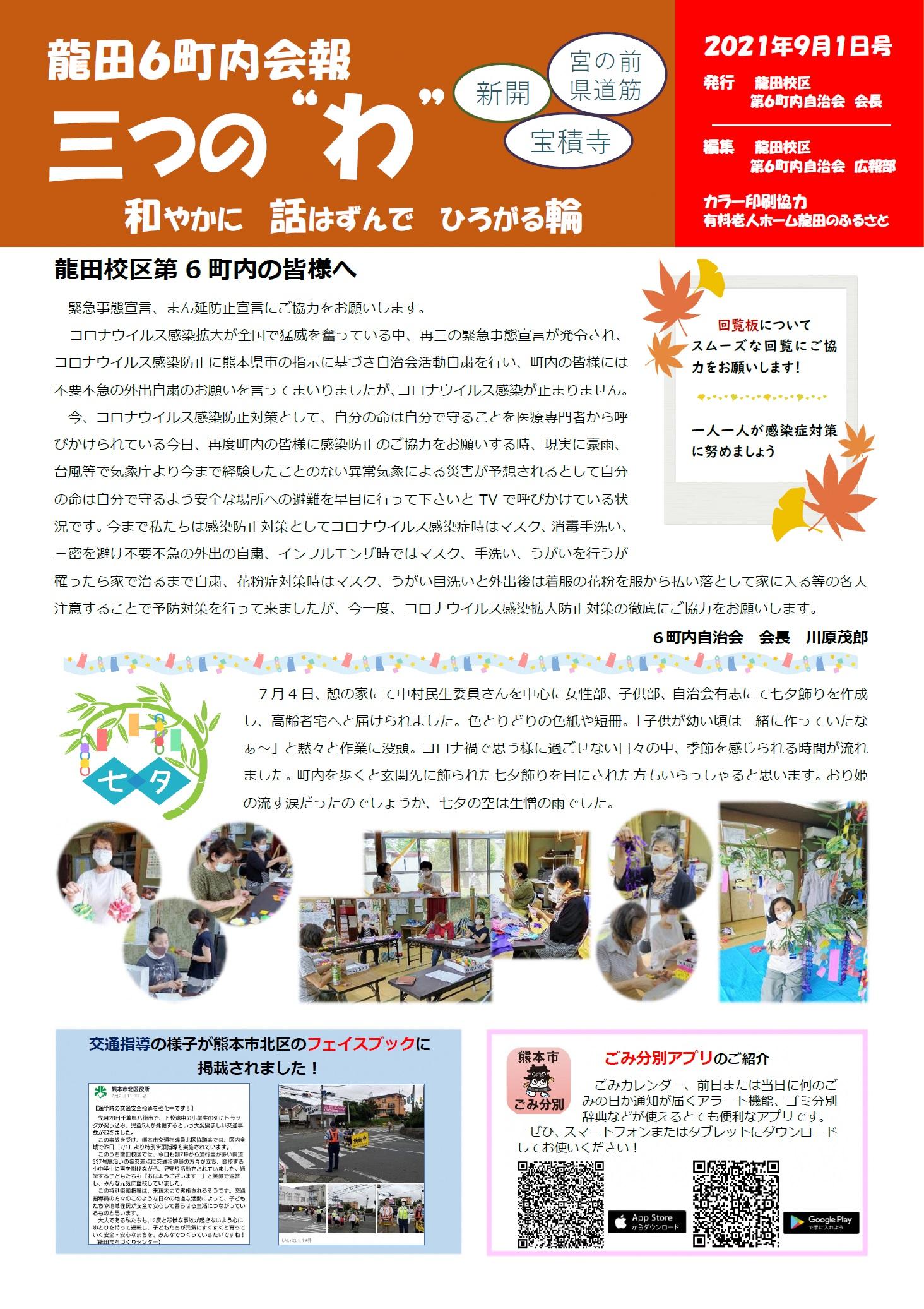 """龍田校区第6町内会報紙「三つの""""わ""""」(2021年9月1日号)表"""