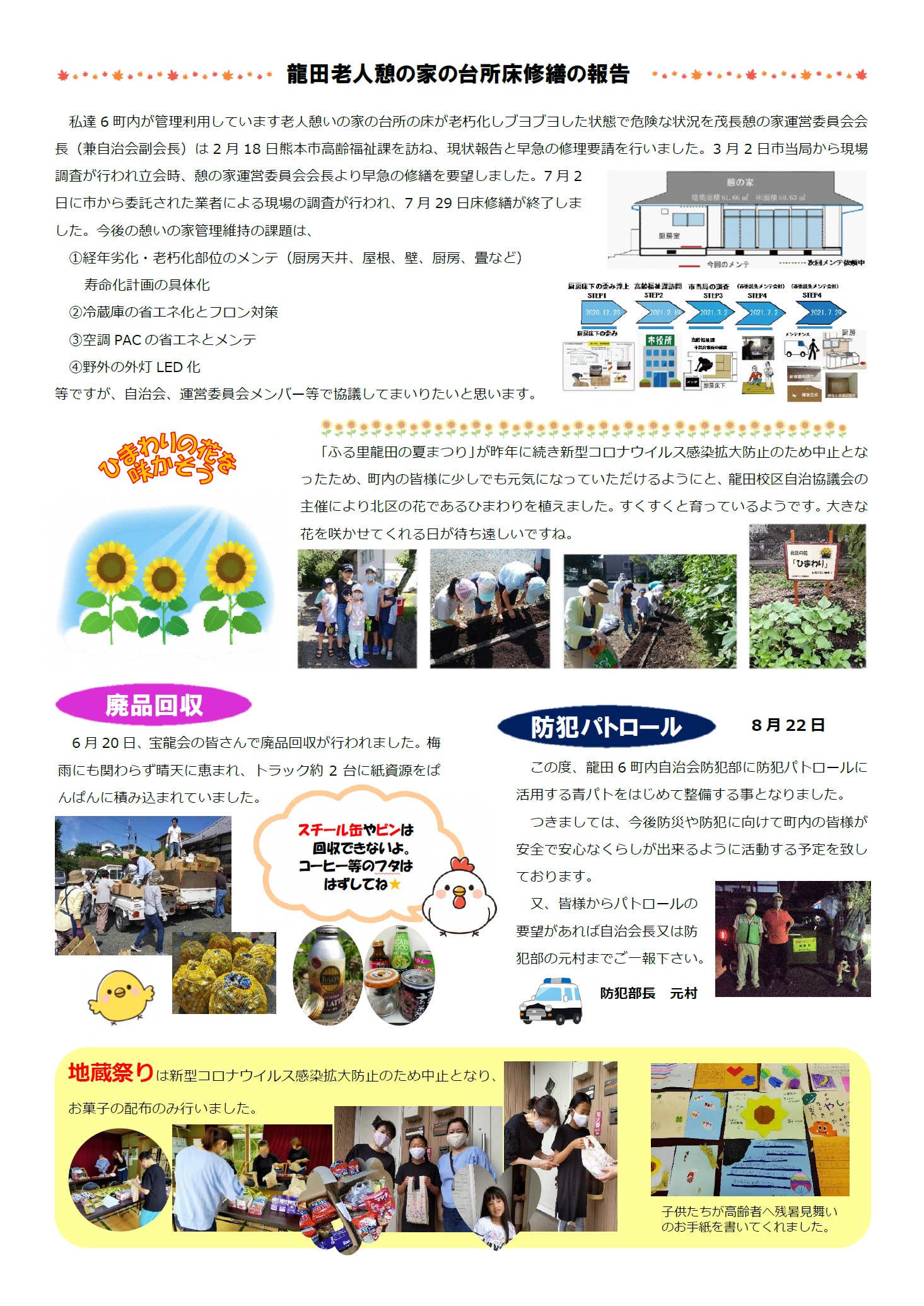 """龍田校区第6町内会報紙「三つの""""わ""""」(2021年9月1日号)裏"""