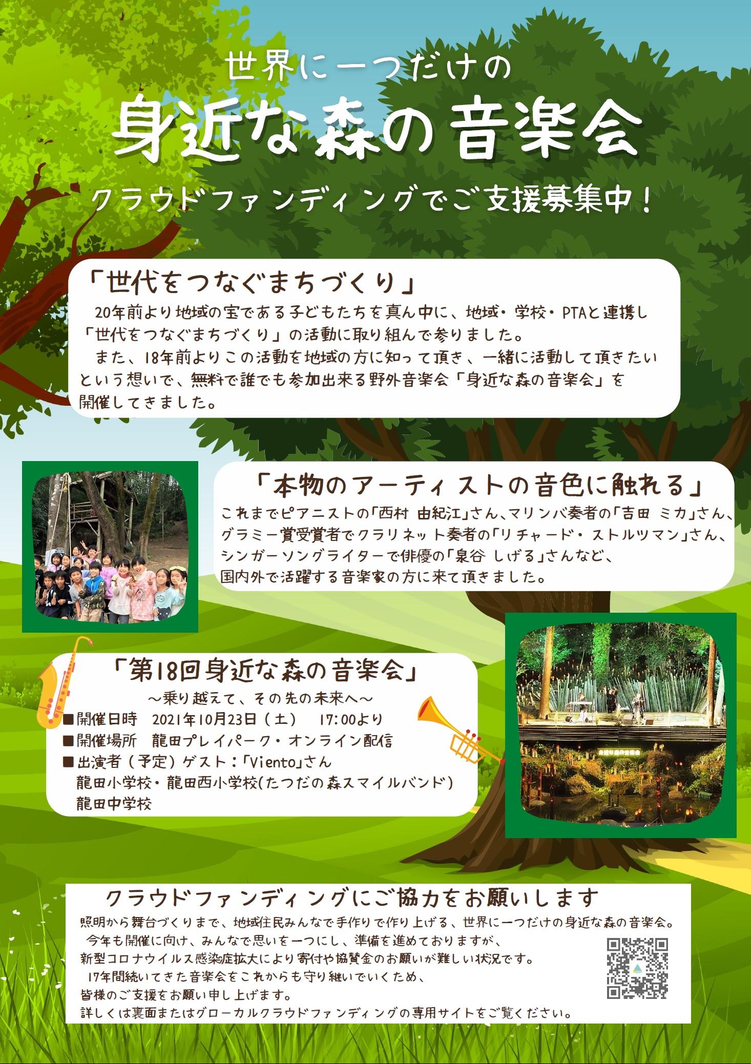 身近な森の音楽会クラウドファンディングちらし(表)