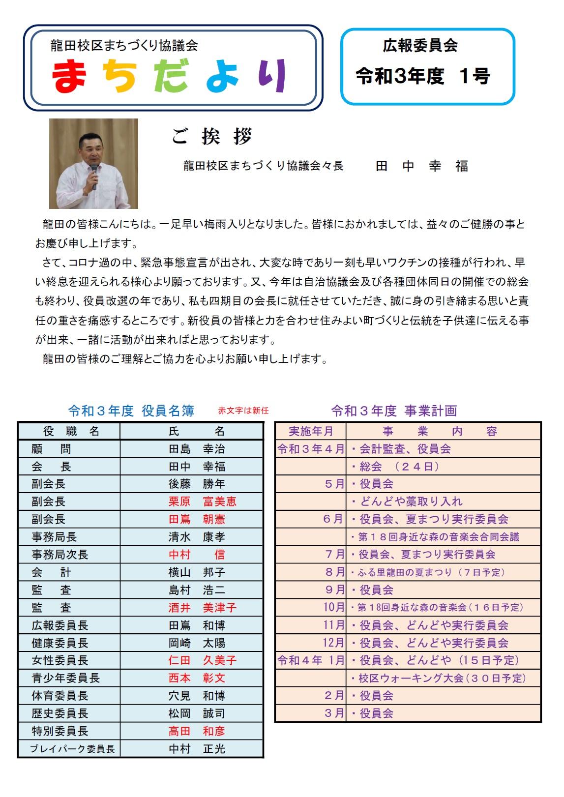 龍田校区まちづくり協議会「まちだより」令和3年度第1号