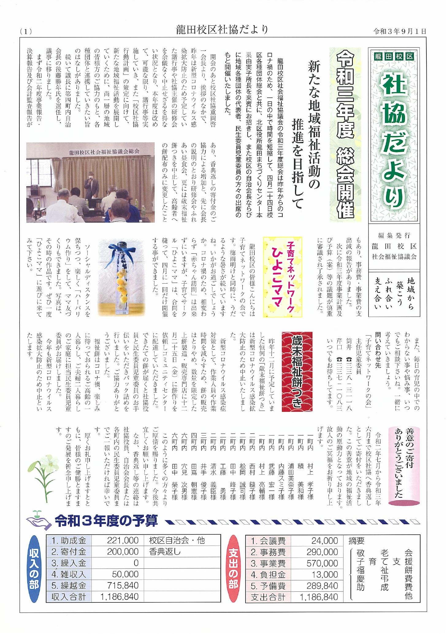 龍田校区社協だより(令和3年9月1号)表